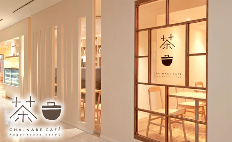 茶鍋カフェ 渋谷マークシティ店