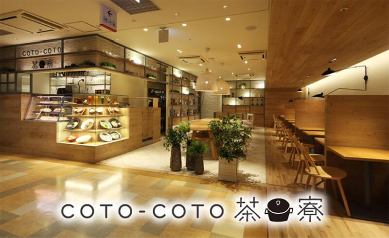 COTO-COTO 茶寮 新宿ミロード店