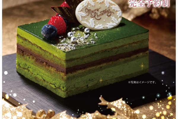 クリスマスケーキ『京抹茶のガトーオペラ』