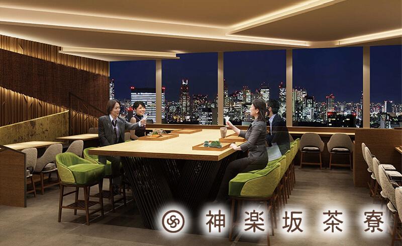 神楽坂 茶寮 渋谷スクランブルスクエア店
